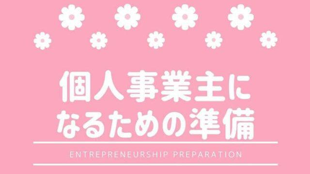 個人事業主になるための準備