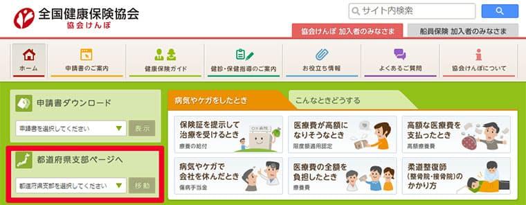 協会けんぽホームページ