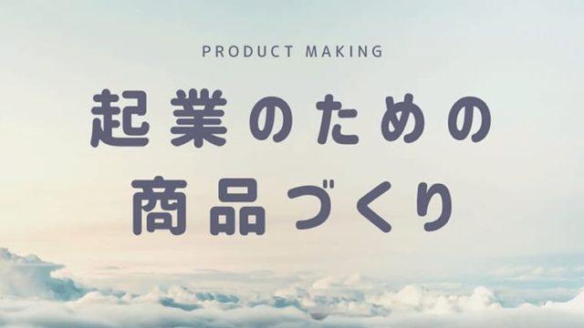 起業のための商品づくり