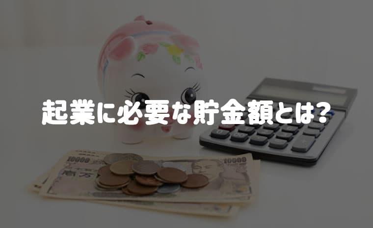 起業に必要な貯金額とは?
