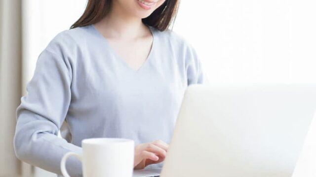 ノートパソコンを使っている女性