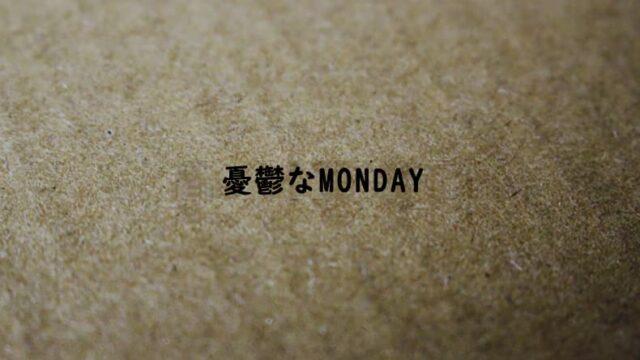 憂鬱な月曜日